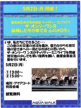505-1 チャリティーミニライブ.jpg
