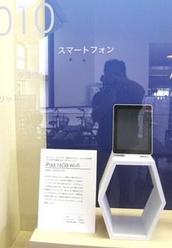 527 SJ15-14 ipad 16G Wi-Fi.JPG