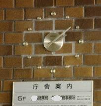 528-1 労働局の時計.JPG