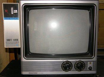 536-1 形見のテレビ.JPG
