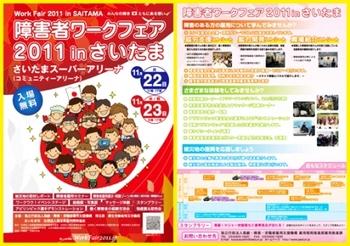 557-1 ワークフェアー2011-1.jpg