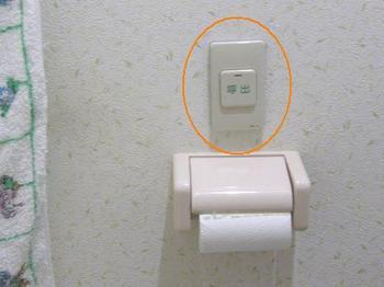 563-1 トイレに来て下さい!.JPG