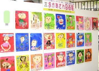 595-1 おかあさん図画展.JPG