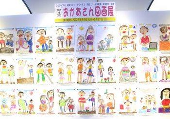 595-3 おかあさん図画展.JPG