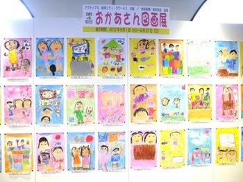 595-5 おかあさん図画展.JPG