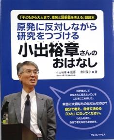 615-2 落合恵子講演会 原発-小出裕章.JPG