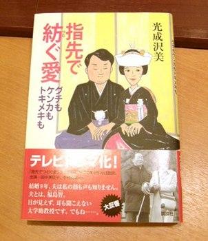 303-5 福島智 本.JPG
