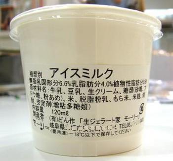 511-2 米麹アイス ラベル.JPG