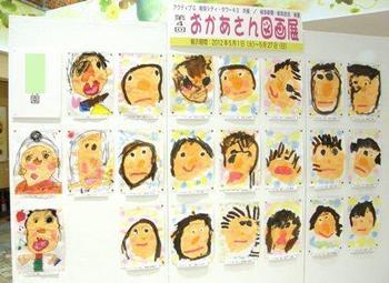 595-2 おかあさん図画展.JPG