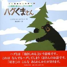 615-1落合恵子講演会  ハグくまさん.JPG