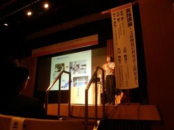 621-5 広島シンポ発表.JPG