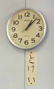 664-3 希望ヶ丘学園の時計.JPG